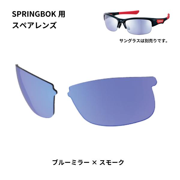 L-SPB-1101 SMBL SPRINGBOKシリーズ用スペアレンズ