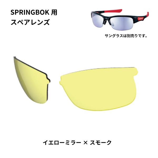 L-SPB-1601 SM/Y SPRINGBOKシリーズ用スペアレンズ