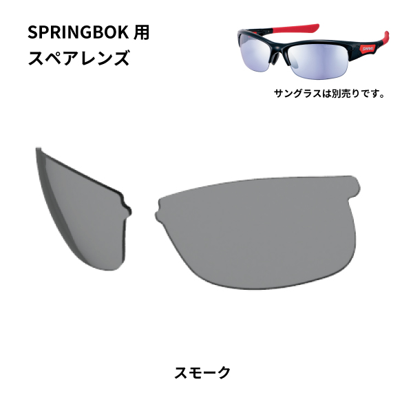 L-SPB-0001 SMK SPRINGBOKシリーズ用スペアレンズ
