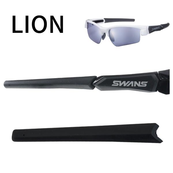 LIONモダンパーツ LION/LION2専用 モダンパーツ
