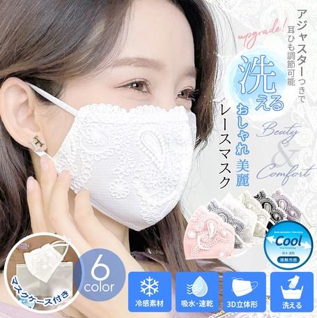 ●完売カラー再入荷×最上級eleganceレース美人マスク〜洗える吸水速乾
