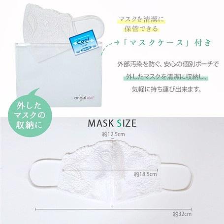 ●残り1点×500枚完売シリーズチューリップeleganceレースマスク×冷感&携帯ケースつき