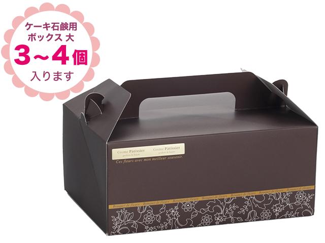 ケーキBOX・大(ケーキ石鹸3〜4個用)ラッピングなし