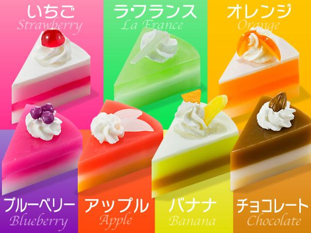 ケーキ石鹸ホール8個セット(全7種)