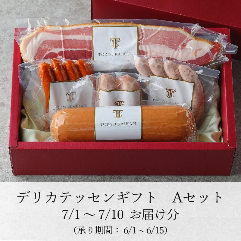 【製造元直送】デリカテッセンギフト Aセット(5種) 7/1〜7/10お届け分