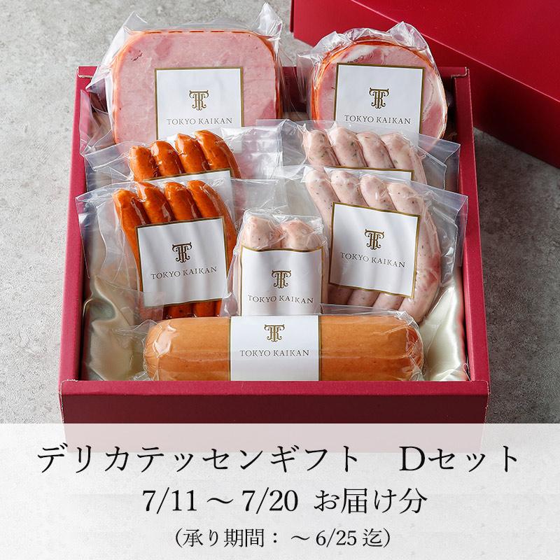 【製造元直送】デリカテッセンギフト Dセット(6種) 7/11〜7/20お届け分