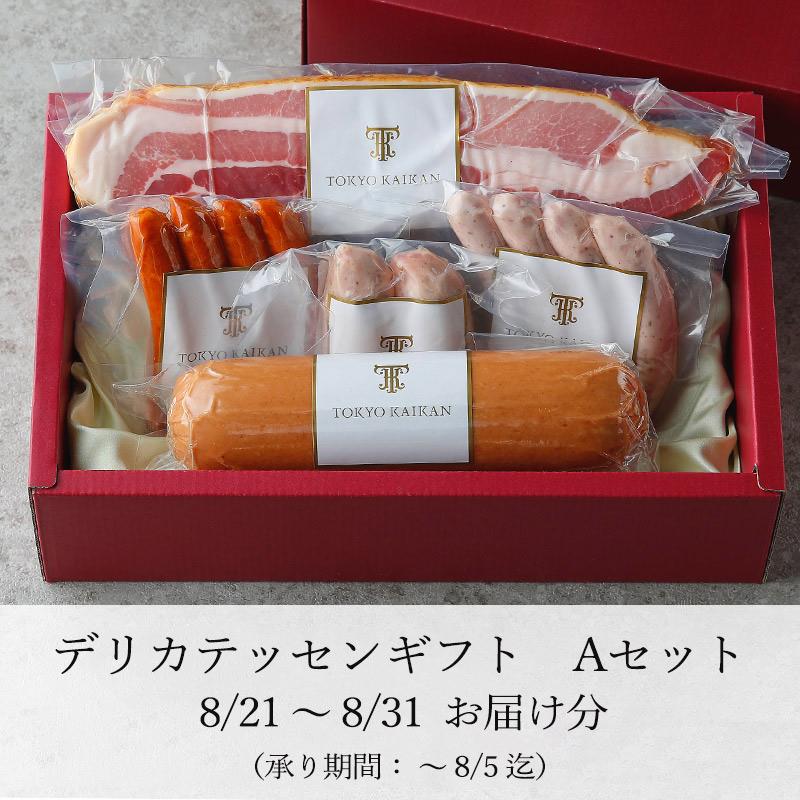 【製造元直送】デリカテッセンギフト Aセット(5種) 8/21〜8/31お届け分