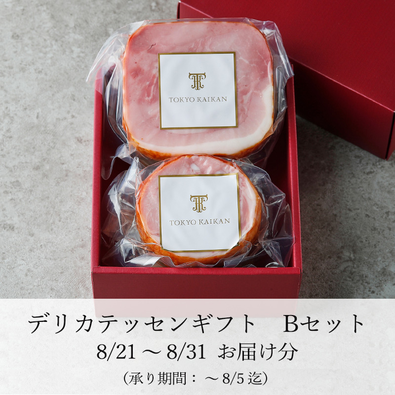 【製造元直送】デリカテッセンギフト Bセット(2種) 8/21〜8/31お届け分