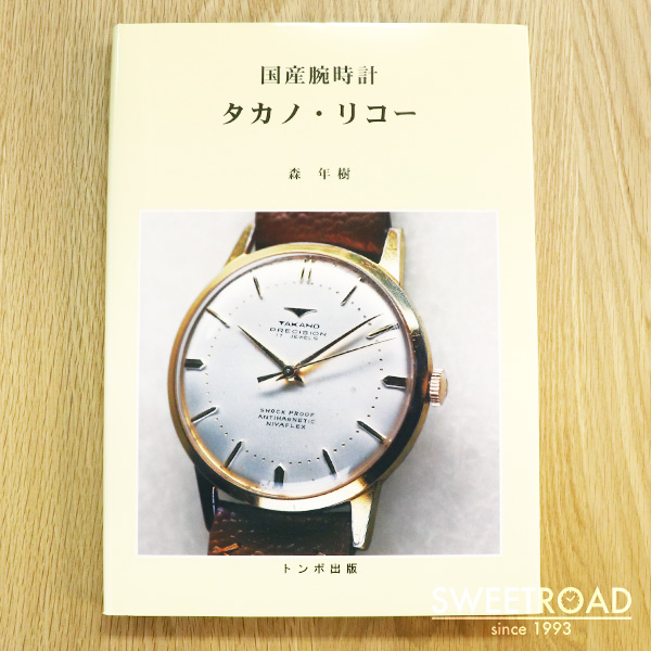 新品/特別価格【トンボ出版/トンボ本】国産腕時計/タカノ・リコー(TAKANO・RICOH)/森年樹 著/ハードカバー/オールカラー/商品番号:book3