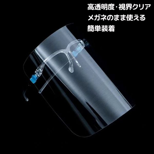 フェイスシールド メガネ 10枚 眼鏡型 メガネタイプ フェイスカバー フェイスガード 接客業 コンビニ 介護施設 透明シールド 目立たない 飛沫防止 保護シールド