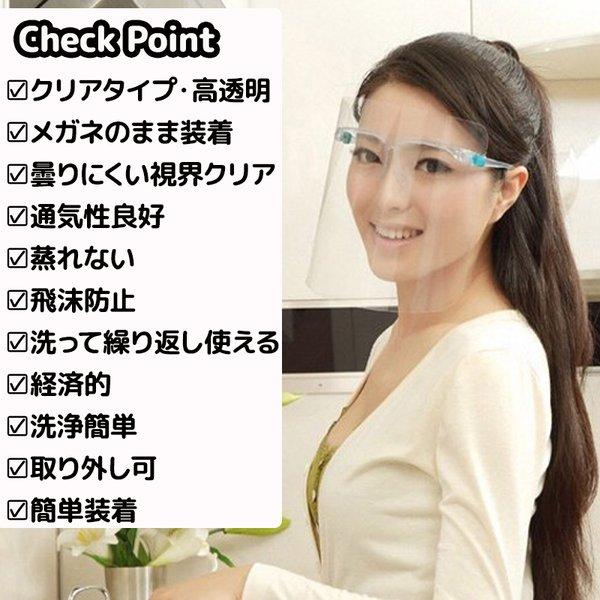 フェイスシールド メガネ 眼鏡型 メガネタイプ フェイスカバー フェイスガード 接客業 コンビニ 介護施設 透明シールド 目立たない 飛沫防止 保護シールド