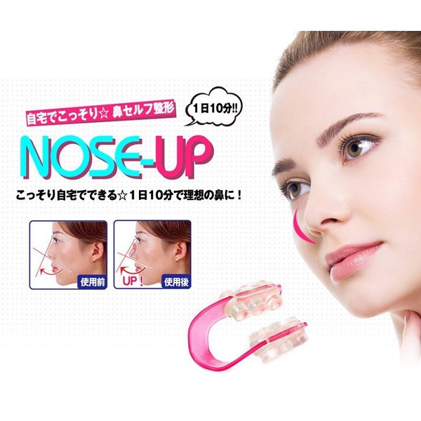 ノーズアップ モテ鼻メイク ノーズクリップ 美人の条件 鼻プチ 矯正 プチプラ 美容グッズ プチ整形 激安