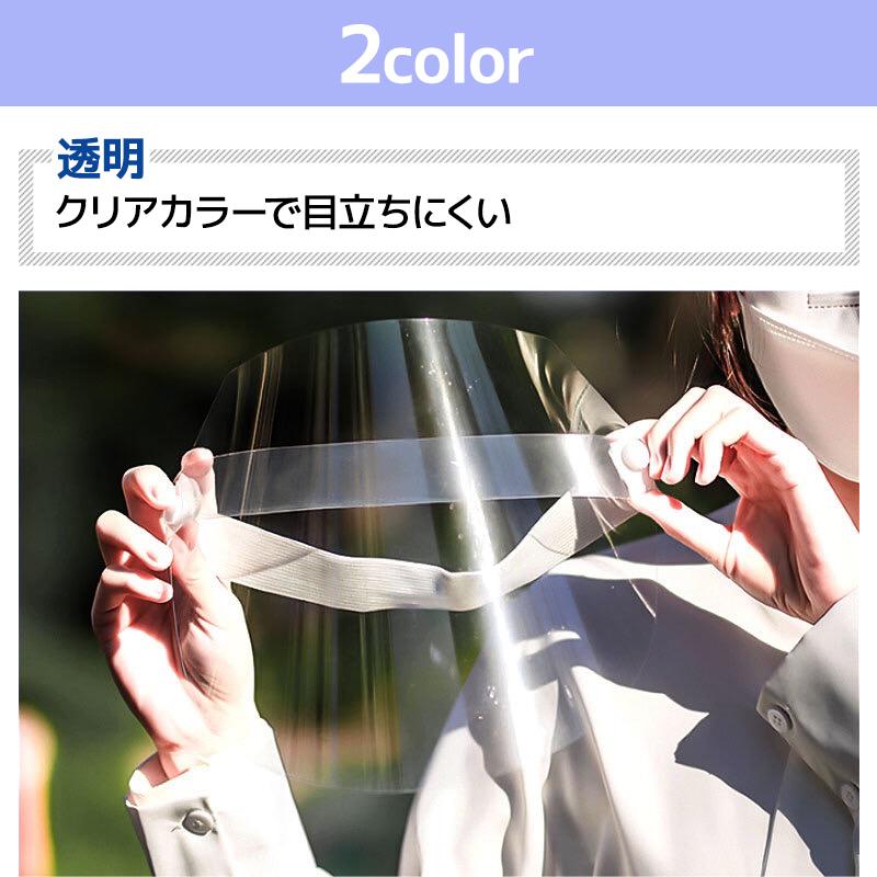フェイスシールド 透明 フェイスカバー フェイスガード フェイスシールド 大人用 簡易式 開閉式 水洗い 防塵 目立たない 飛沫防止 軽量 フェースシールド