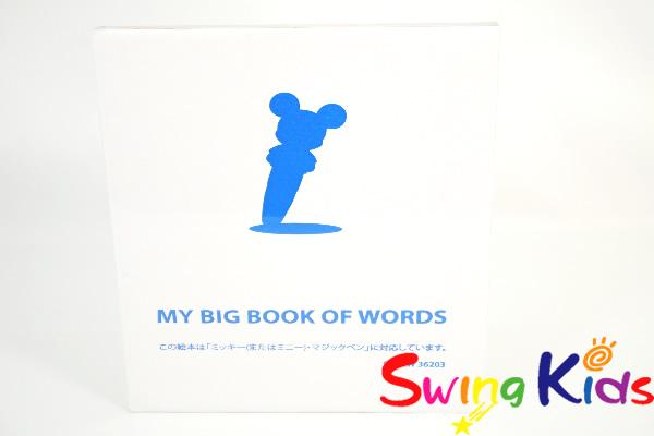 DWE ディズニー英語システム 最新マイ・ビッグ・ブック・オブ・ワーズ マジックペン対応 クリーニング済 2019年購入 新品未使用 【20210101843】