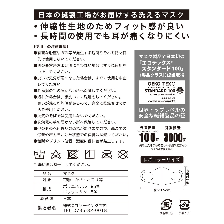 洗えるカラープリントマスク(MI)(ニットタイプ)レギュラーサイズ1枚入り