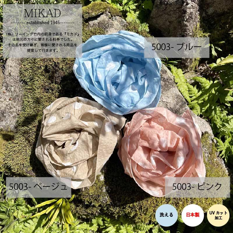 MIKAD サマーマフラー(5003)