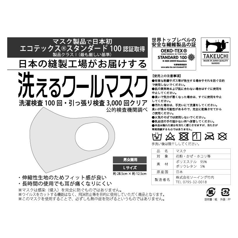 洗える冷感マスク 裏ベージュ仕様(キシリトール加工接触冷感)Lサイズ2枚セット