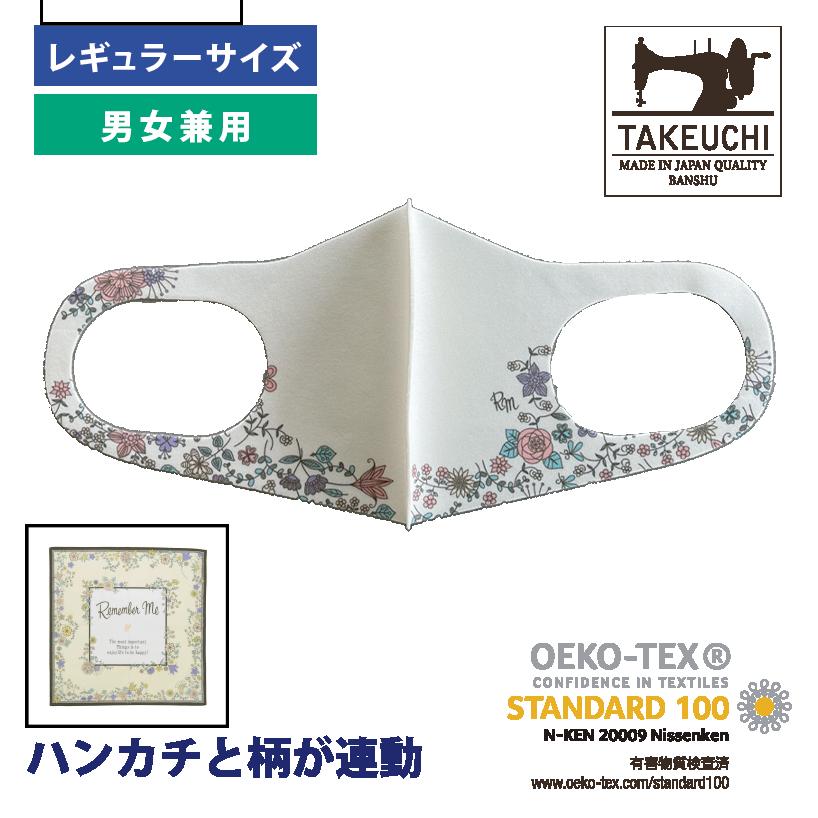洗えるプリントマスク(ハッピーフラワーズ)ハンカチ連動