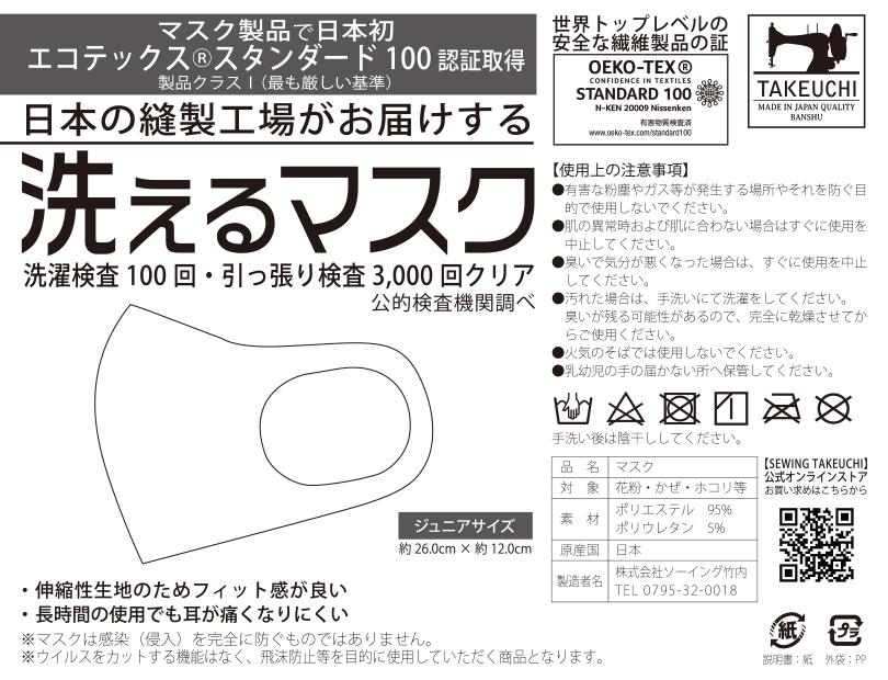 洗えるマスク(ニットタイプ) ジュニアサイズ 2枚セット