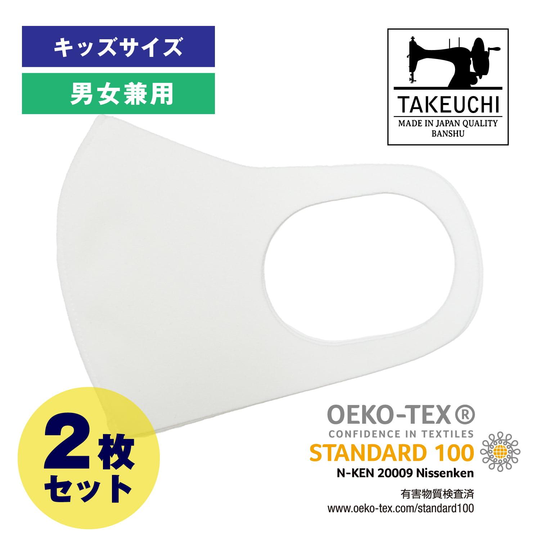 洗えるマスク(ニットタイプ) キッズサイズ 2枚セット