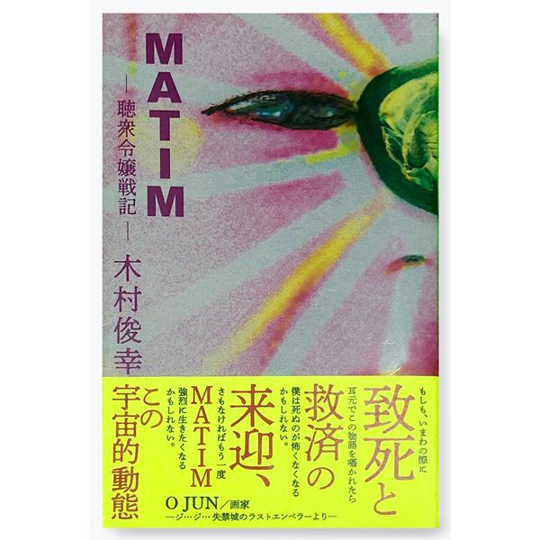 MATIM −聴衆令嬢戦記−(送料込)