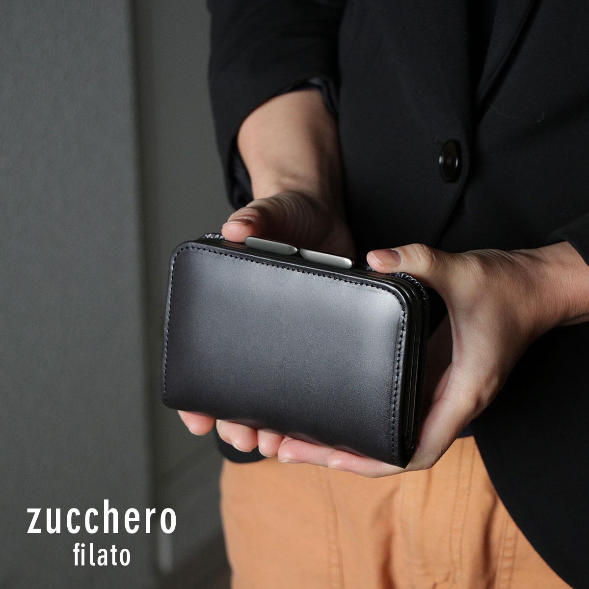 がま口財布 薄型 ミニ財布 極小財布 ミニウォレット スコッチガード加工 ステアレザー 牛革 本革 日本の革 Zucchero filato ズッケロフィラート
