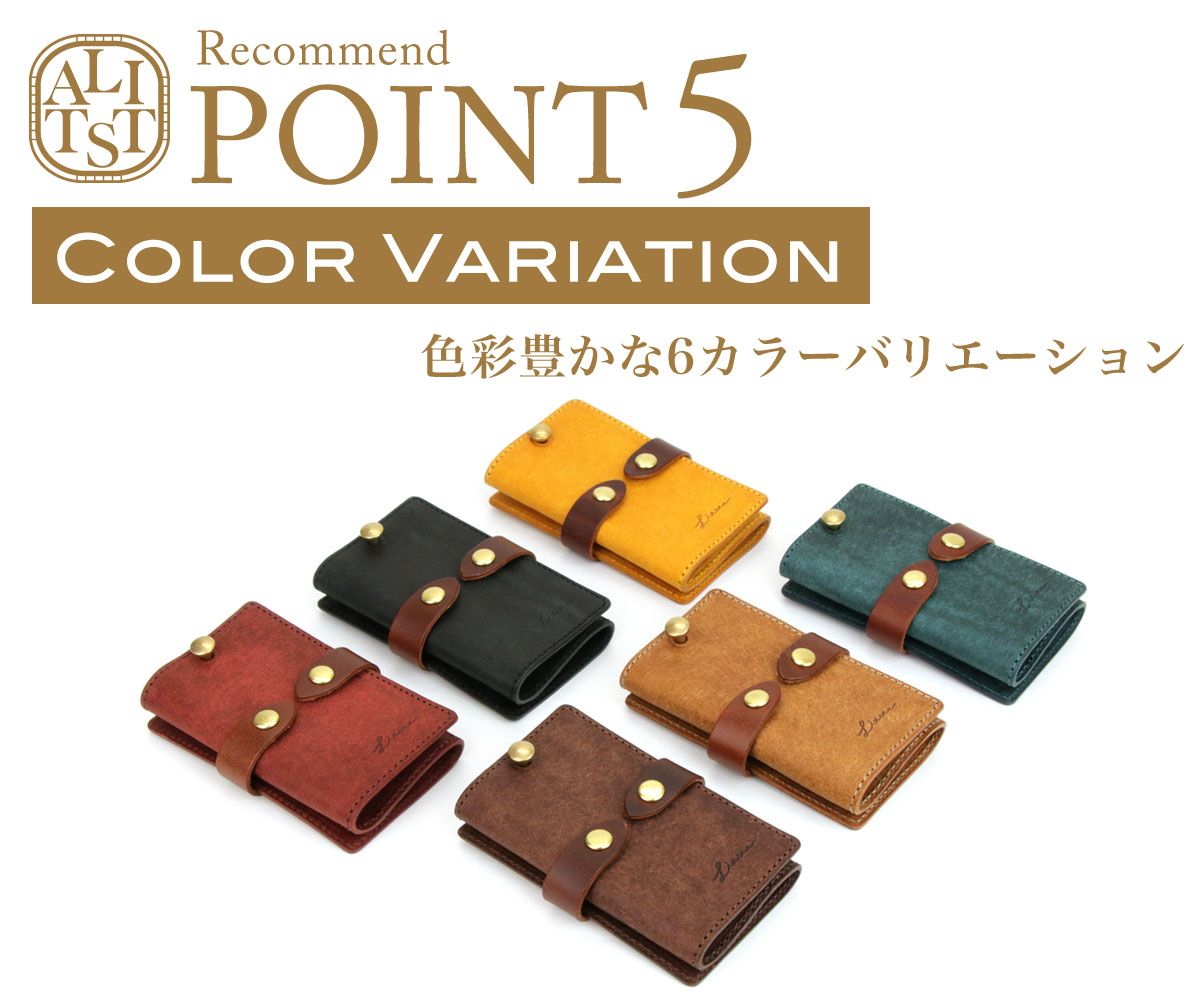 Litsta キーケース カード入れ Multiway Key Case 2層式 スマートキー 日本製 本革 イタリアンレザー PUEBLO プエブロ 牛革 リティスタ