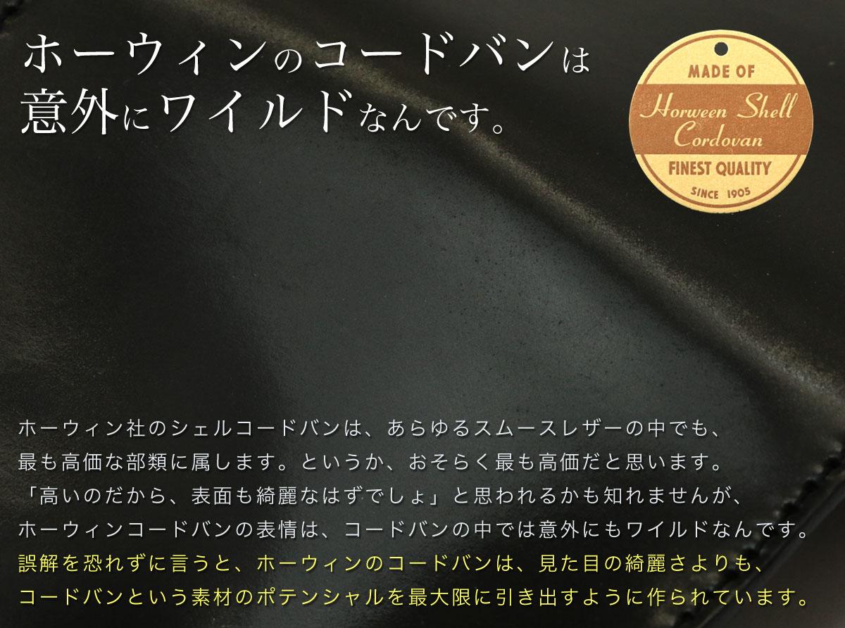 KAKUMEI カクメイ 小さい財布 ミニ財布 極小財布 日本製 本革 ホーウィン社 シェルコードバン コードヴァン Horween Shell Cordovan イタリアンレザー PUEBLO プエブロ  革命 YKKエクセラ メンズ コードバン 財布