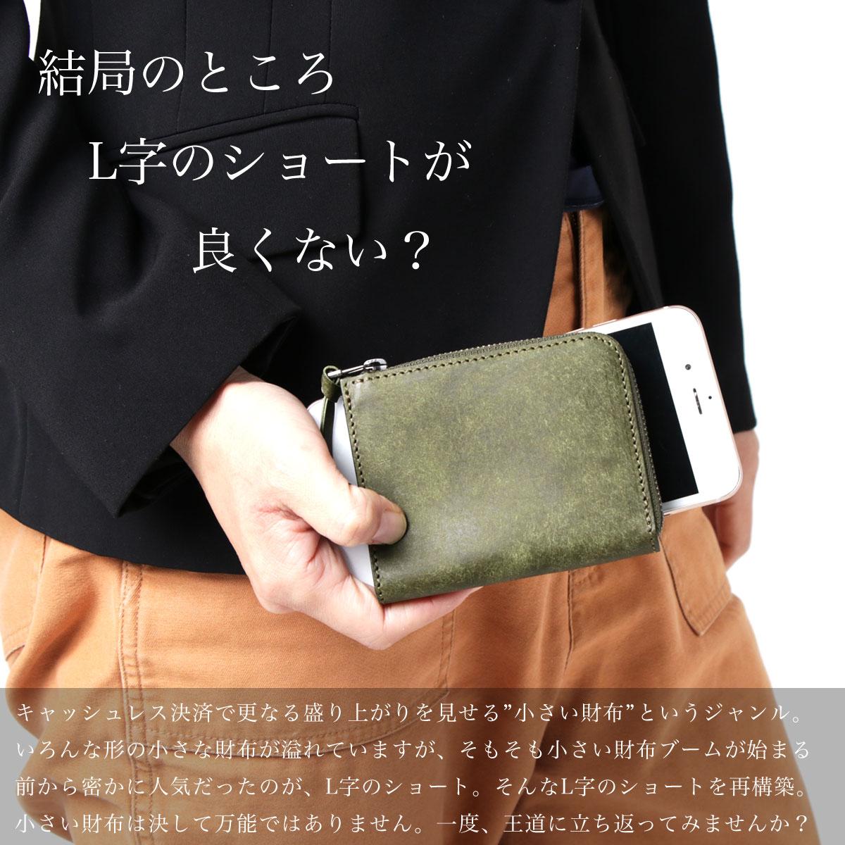 KAKUMEI カクメイ L字のショート L字ファスナー 小さい財布 ミニ財布 極小財布 日本製 本革 プエブロ イタリアンレザー PUEBLO フルレザー  革命