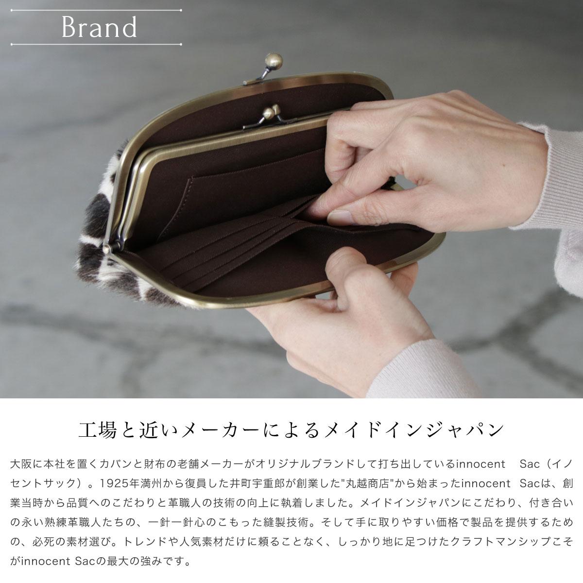 長財布 がま口財布 親子がまぐち ハラコ アニマル柄 innocent Sac イノセントサック 本革 日本製 レディース
