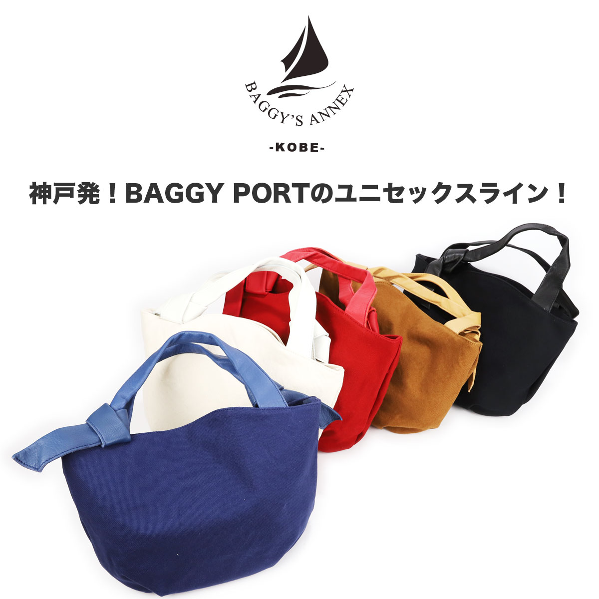 トートバッグ ハンドバッグ レディース B5サイズ対応 アーミークロス 国産10号帆布 BAGGY PORT バギーポート 丸底 シュリンクレザー 日本製 女性用 婦人用 ユニセックス