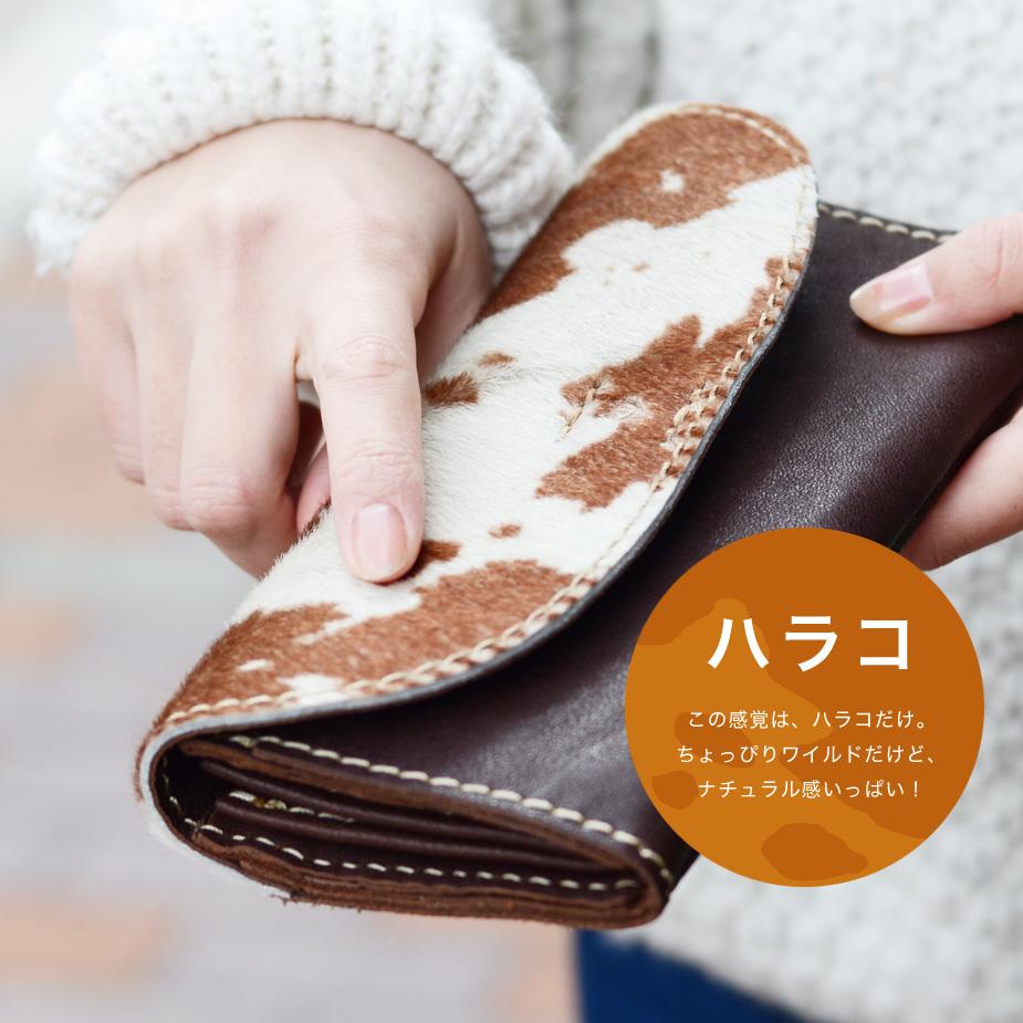 ハラコ 長財布 フラップ かぶせ シンプル CHAM チャム PONY 本革 日本製 レディース 姫路レザー シュリンクレザー かぶせ ホルスタイン柄 キャメル ブラウン