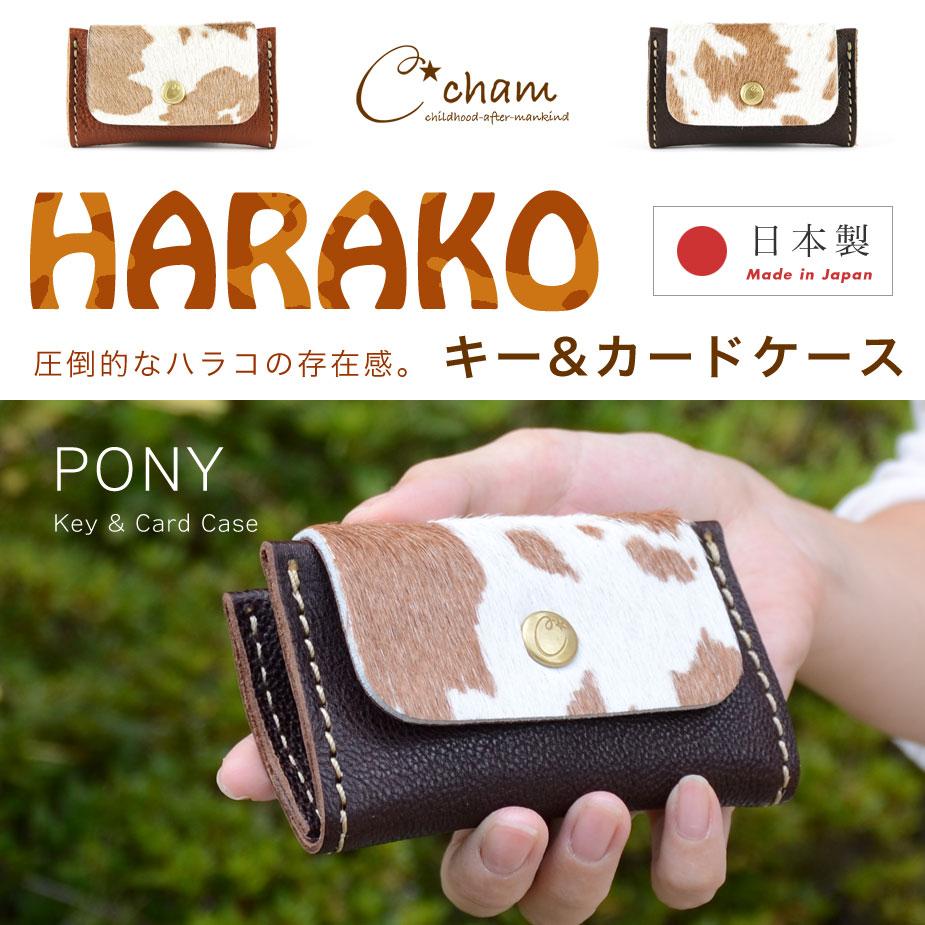 ハラコ キーケース カード収納 フラップ かぶせ シンプル CHAM チャム PONY 本革 日本製 レディース 姫路レザー シュリンクレザー かぶせ ホルスタイン柄 キャメル ブラウン