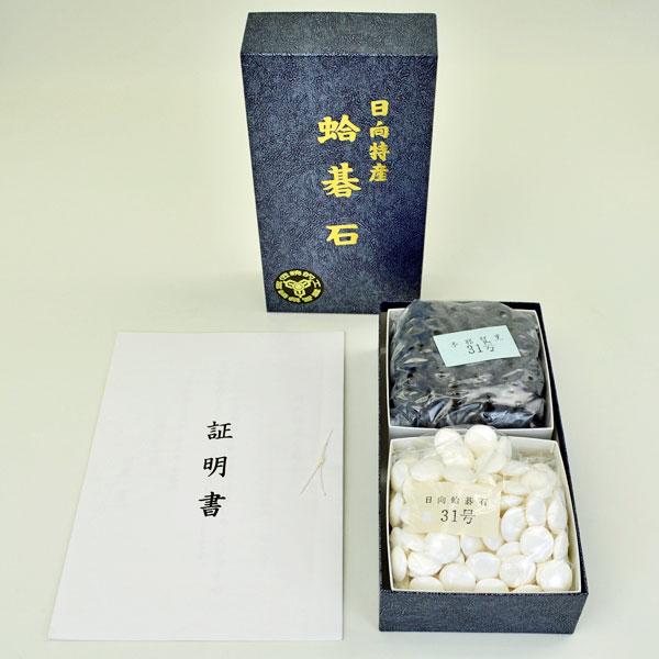 日向特産蛤碁石 31号 徳用(厚み8.4mm) ※証明書付き