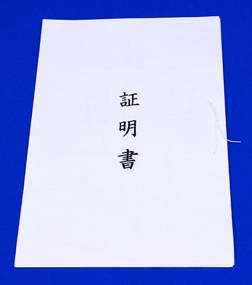 日向特産蛤碁石 31号 月印(厚み8.4mm) ※証明書付き
