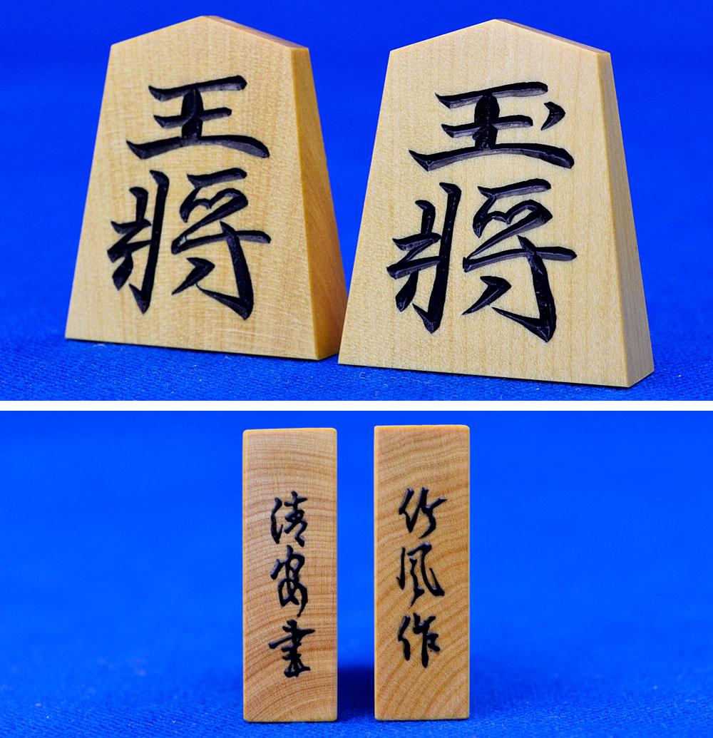 将棋駒 竹風作 御蔵島産本黄楊特上彫駒 清安書 ※欅丸形駒箱・駒袋付き