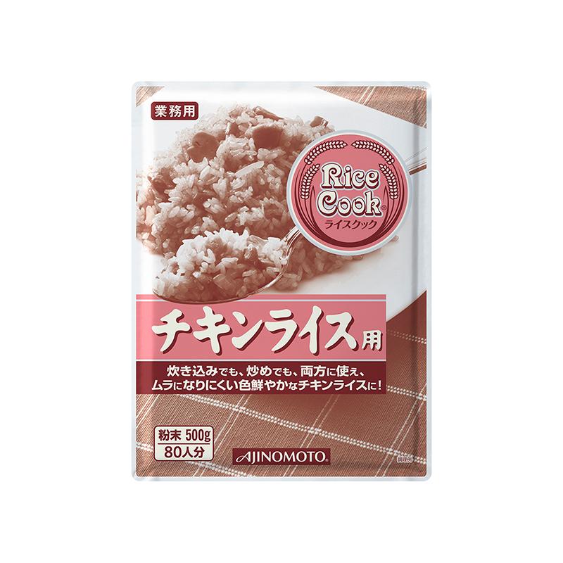 【常温品】味の素 ライスクック チキンライス 500g オムライス ご飯 大容量 調味料 簡単 お手軽 料理 業務用