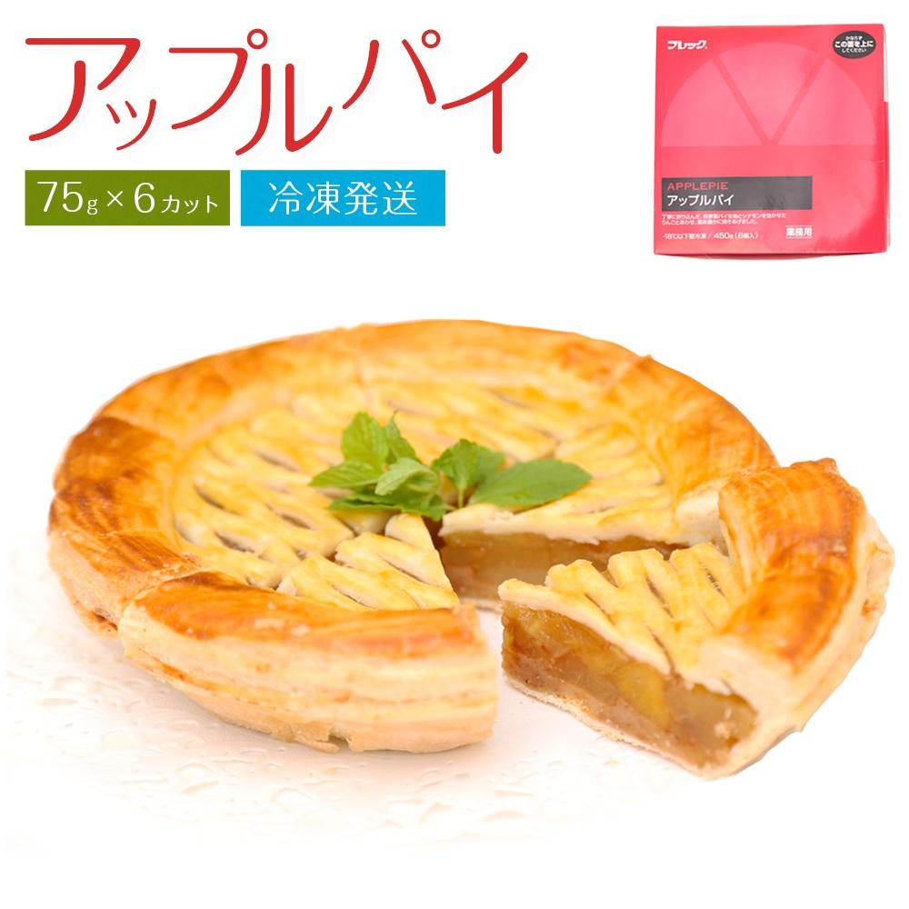 フレック アップルパイ 75g×6 カット済 アップル パイ りんご パイ 業務用