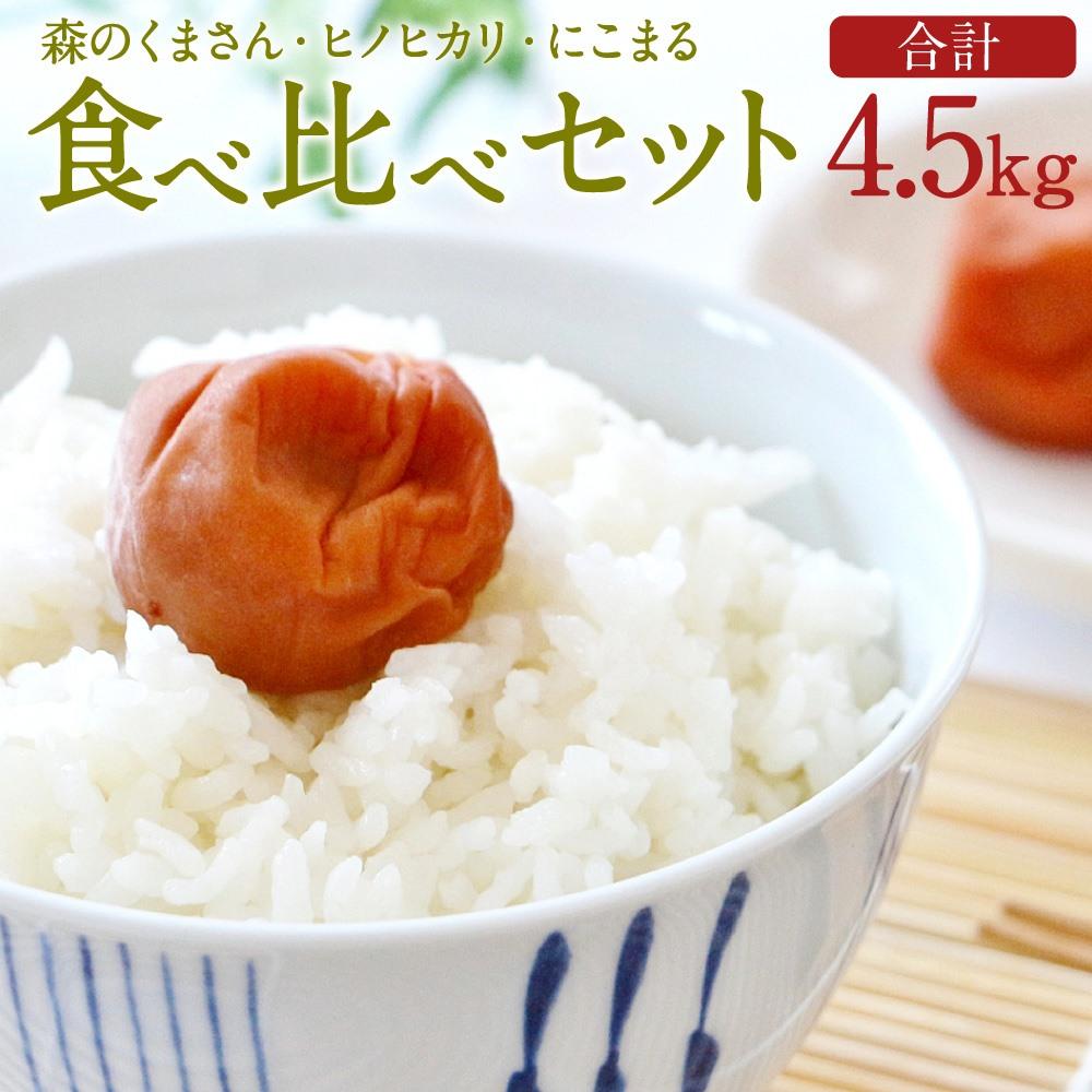 【送料無料】令和2年度産 お米 食べ比べセット お試し 4.5kg 新米 熊本県産米 森のくまさん ヒノヒカリ にこまる 白米 お米 内祝い お米 ギフト お米 4.5kg 送料無料