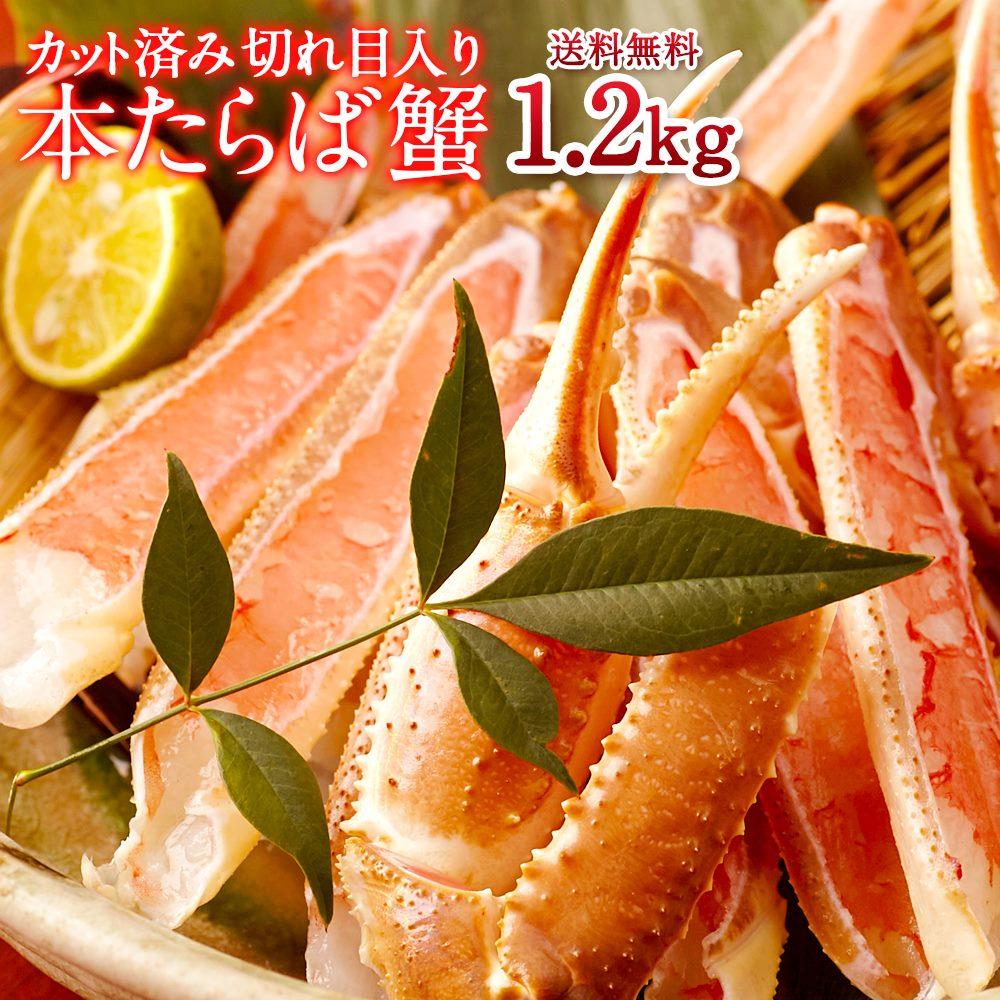 カニ タラバガニ 蟹 1.2kg カット済み、切れ目入り