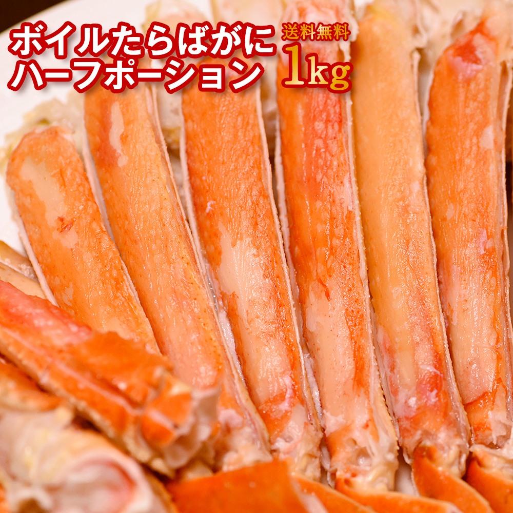 タラバガニ 半分殻むき済み 蟹 1kg