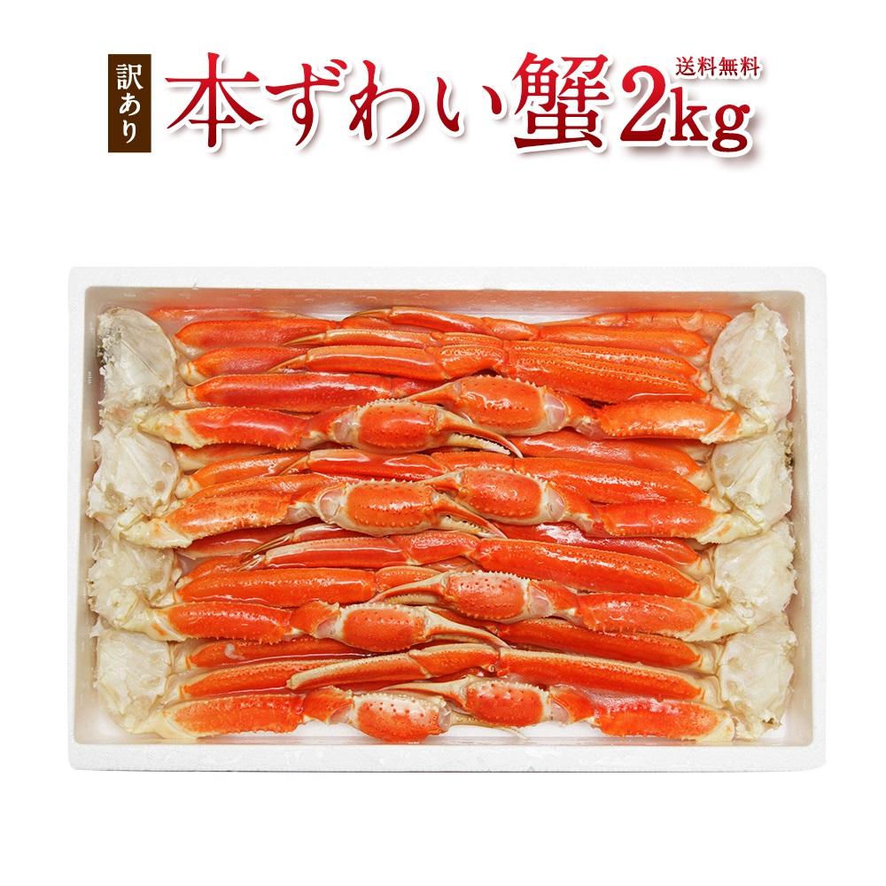 ズワイガニ 蟹 2kg 訳あり(折れ・不揃い)