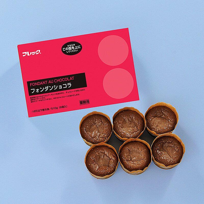 フレック フォンダンショコラ 85g×6 チョコ 冷凍 味の素 業務用 温めても美味しい。