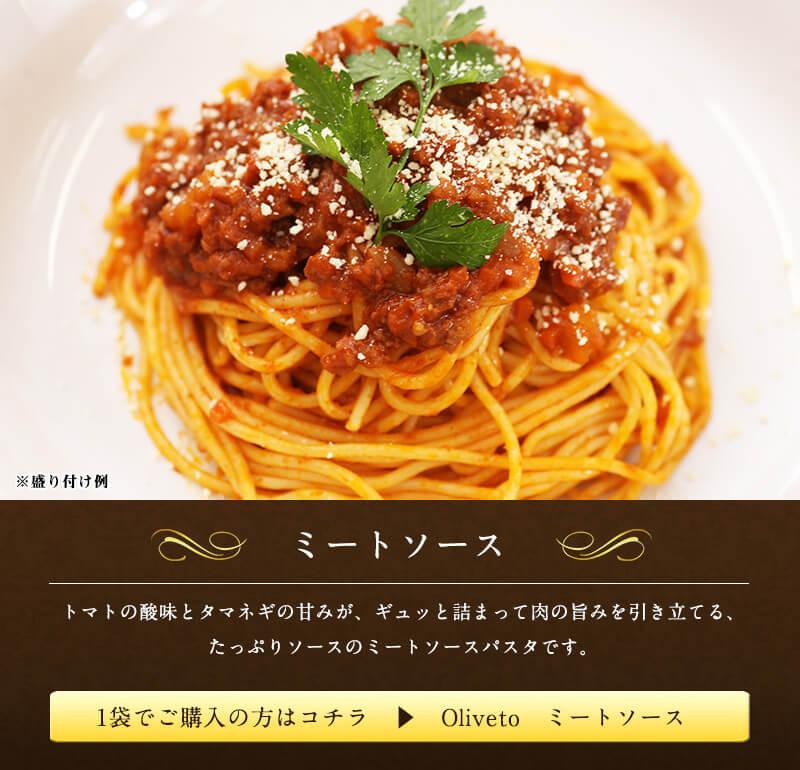 オリベート スパゲティ お試し5点セット 5種類×各1食 計5食 冷凍 パスタ レンジ スパゲッティ パスタソース 食べ比べ セット 冷凍パスタ 業務用 お手軽 簡単