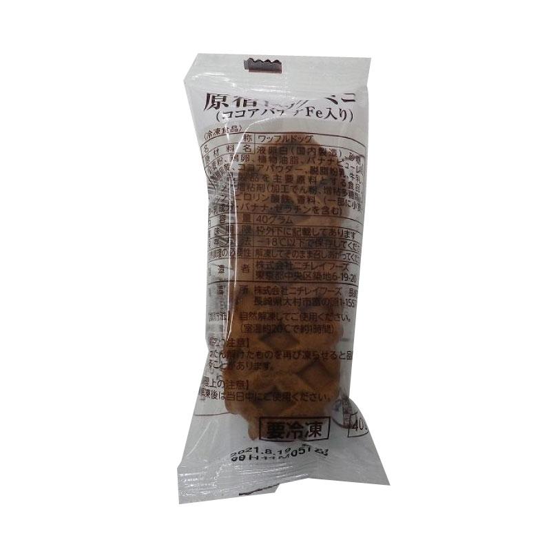 【冷凍品】ニチレイ 業務用 原宿ドッグミニ (ココアバナナFe入り) 40g×40入り 簡単 冷凍 バナナクリーム デザート スイーツ 個包装 鉄分 お手軽