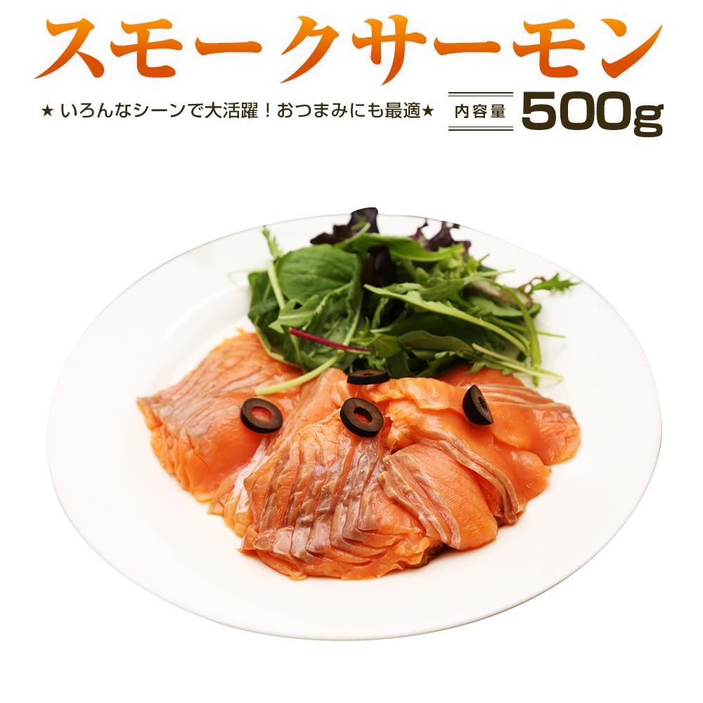スモークサーモン カットオフ 切り落とし 500g サーモン 銀鮭 冷凍