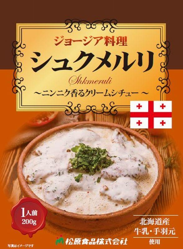 【常温】 シュクメルリ ジョージア料理 ニンニク クリームシチュー 200g レトルトパウチ レトルト食品 業務用