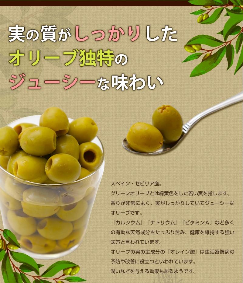 グリーンオリーブ 種なし 350g缶 種無し olive オリーブ 缶詰