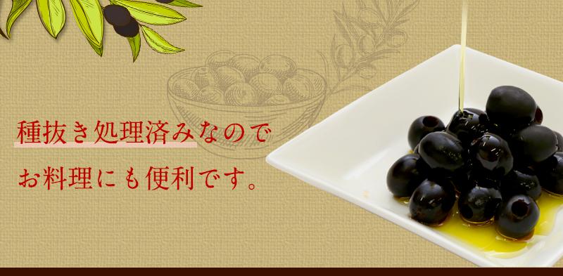 ブラックオリーブ 種なし 350g缶 種無し olive オリーブ 缶詰