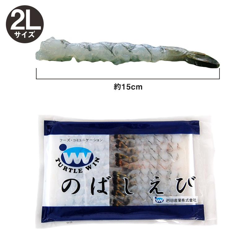 尾付のばし海老 TW印 冷凍 2Lサイズ 20尾入り エビ えび 天ぷら ブラックタイガー